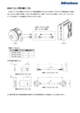 60DCFシリーズ用中継ケーブル(別売)