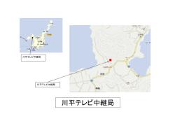 川平テレビ中継局