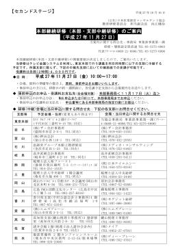 本部・支部中継研修 - 社団法人・日本医業経営コンサルタント協会