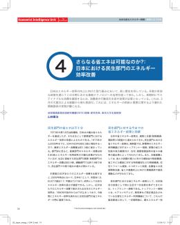 日本における民生部門のエネルギー 効率改善