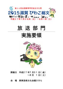 放 送 部 門 実施要領 - 2015滋賀 びわこ総文|第39回全国高等学校