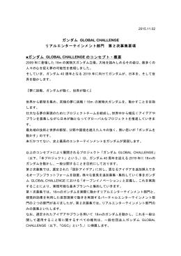 ガンダム GLOBAL CHALLENGE リアルエンターテインメント部門 第2次