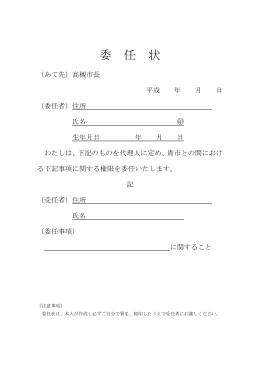 委任状(PDF:5.3KB)