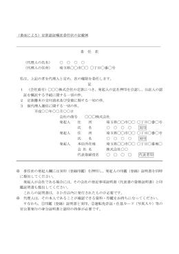 (書面による)定款認証嘱託委任状の記載例 委 任 状 (代理人の氏名