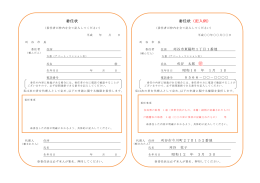 委任状(個人)記入例付(PDF:59KB)