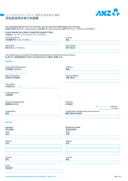 DOCUMENTARY CREDIT APPLICATION FORM 荷為替信用状発行