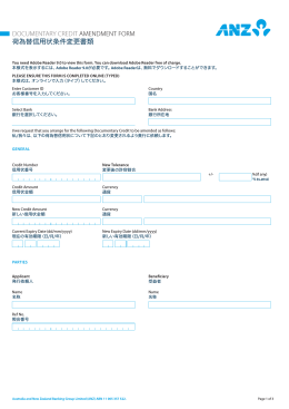 DOCUMENTARY CREDIT AMENDMENT FORM 荷為替信用状