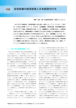 安倍政権の経済政策と日本経済の行方