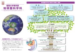 地球圏科学科 - 福岡大学 理学部
