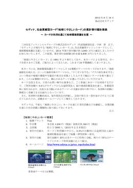 セディナ、社会貢献型カード「地球にやさしいカード」の累計寄付額を発表