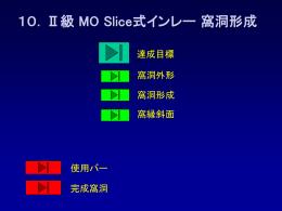 10 Ⅱ級Slice式インレー窩洞