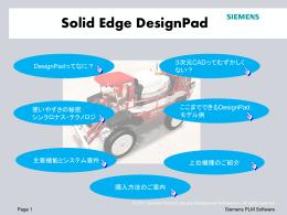Solid Edge DesignPad