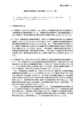 (審34)資料1-2 避難指示解除後の「相当期間」
