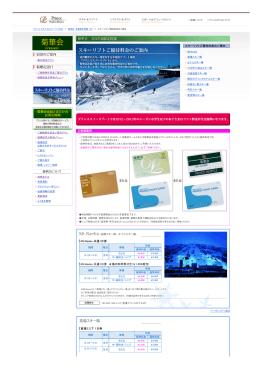 スキーリフトご優待料金のご案内 Mt.Naeba 共通1日券