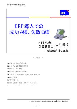 ERP導入での 成功A様、失敗B様