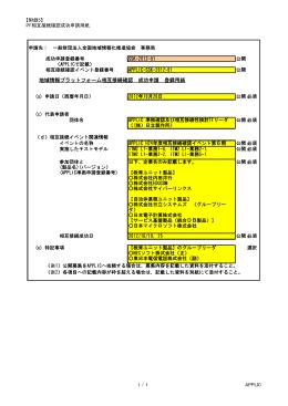 地域情報プラットフォーム相互接続確認 成功申請 登録用紙