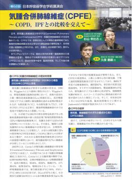 「気腫合併肺線維症(CPFE)~COPD、IPFとの比較を交えて~」(PDF