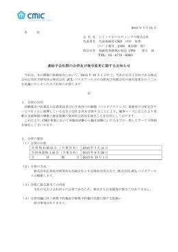 連結子会社間の合併及び商号変更に関するお知らせ