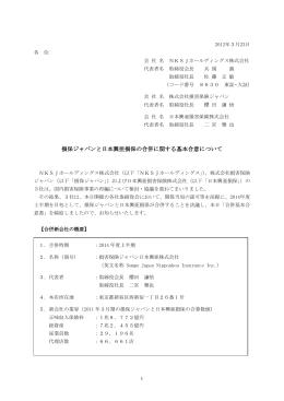 損保ジャパンと日本興亜損保の合併に関する基本合意について