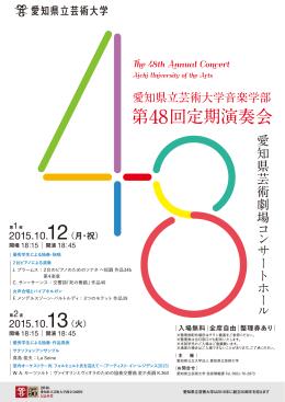 演奏会チラシ (ファイル名:ensoukaichirashi サイズ:360.71