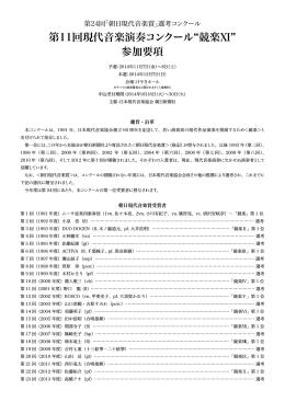 "第11回現代音楽演奏コンクール""競楽Ⅺ"" 参加要項"