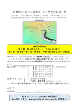 第 10 回ソピアル演奏会 DVD 発売のお知らせ