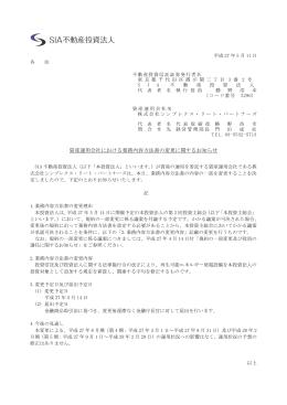 資産運用会社における業務内容方法書の変更に関するお知らせ