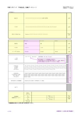 内容記述シートの記入例(学位論文) [PDF 334KB]