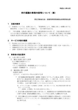 浦安市移動支援事業ガイドライン