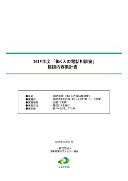 相談内容集計表 - 日本産業カウンセラー協会