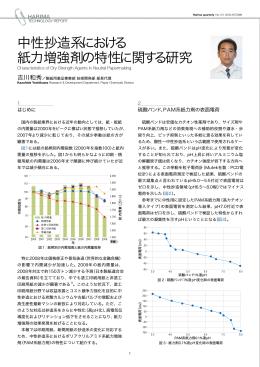 中性抄造系における 紙力増強剤の特性に関する研究