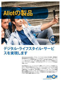 Allotの製品 - Allot Communications