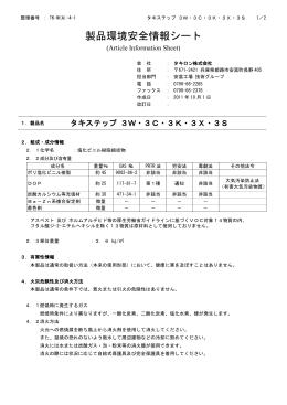 製品環境安全情報シート(AIS)