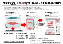 製品トレンド特集のご案内 - Nikkei BP AD Web 日経BP 広告掲載案内