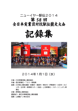 第 58 回 全日本実業団対抗駅伝競走大会