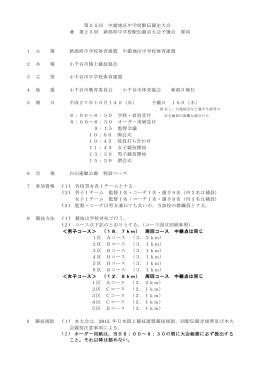 第25回 中越地区中学校駅伝競走大会 兼 第25回 新潟県中学校駅伝