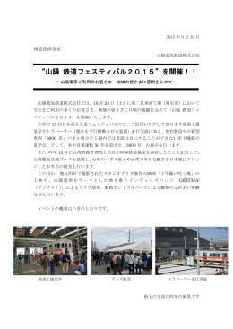 """""""山陽 鉄道フェスティバル2015""""を開催!!"""