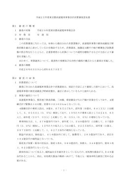 - 1 - 平成25年度東京都高速電車事業会計決算