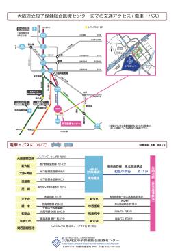 大阪府立母子保健総合医療センターまでの交通アクセス ( 電車・バス)