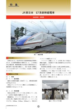 JR東日本 E7系新幹線電車