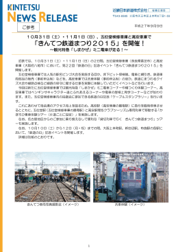 「きんてつ鉄道まつり2015」を開催!
