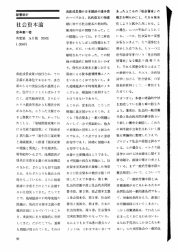 新書紹介 社会資本論