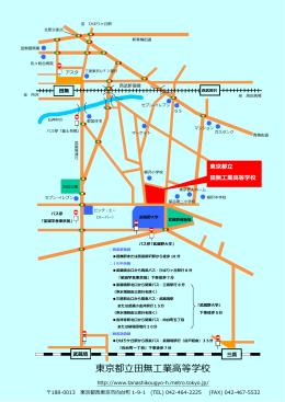 本校へのアクセス - 東京都立田無工業高等学校
