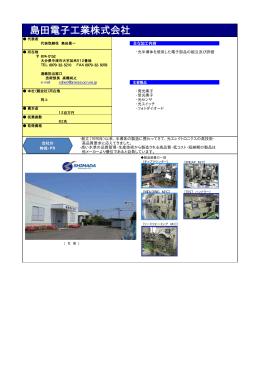 島田電子工業(株) [PDFファイル/65KB]