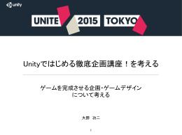 Unityではじめる徹底企画講座!を考える