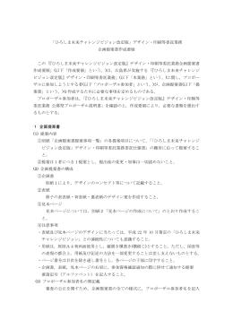 「ひろしま未来チャレンジビジョン改定版」デザイン・印刷等委託業務 企画