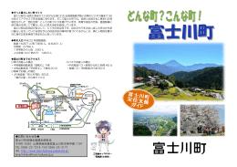 お問い合わせ先   富士川町役場企画課企画担当 400