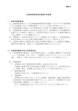 (資料2)企画提案書等提出書類作成要領(PDF:129KB)