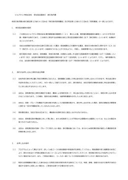 受注型企画旅行 旅行条件書 (PDF:326KB)
