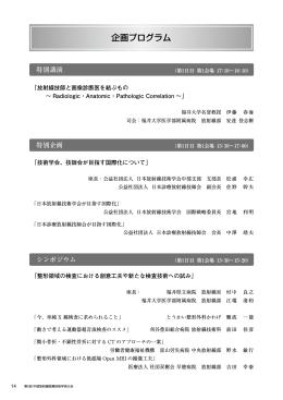 企画プログラム - 福井県診療放射線技師会